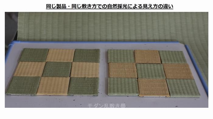 採光による畳の見え方の違い